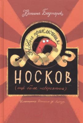 Книга Попурри Новые приключения носков. Еще более невероятные