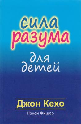 Книга Попурри Сила разума для детей
