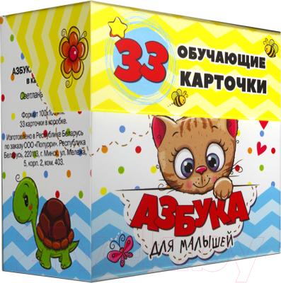 Развивающие карточки Попурри Азбука для малышей
