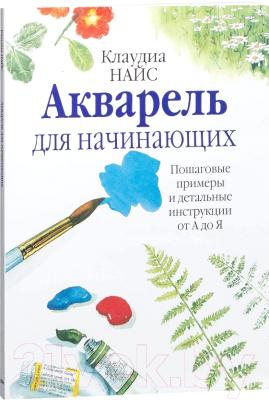 Книга Попурри Акварель для начинающих