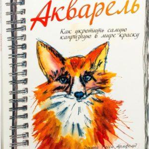 Книга Попурри Акварель. Как укротить самую капризную в мире краску