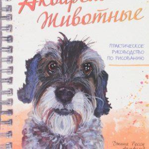 Книга Попурри Акварельные животные
