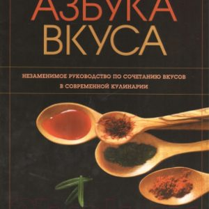 Книга Попурри Азбука вкуса
