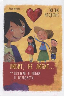 Книга Попурри Любит