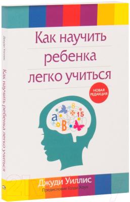 Книга Попурри Как научить ребенка легко учиться