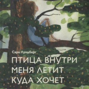 Книга Попурри Птица внутри меня летит куда хочет