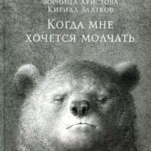 Книга Попурри Когда мне хочется молчать