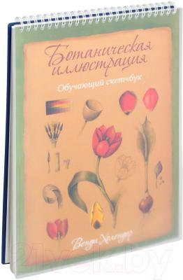 Скетчбук Попурри Ботаническая иллюстрация