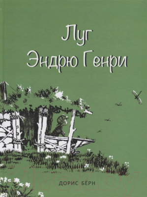 Книга Попурри Луг Эндрю Генри