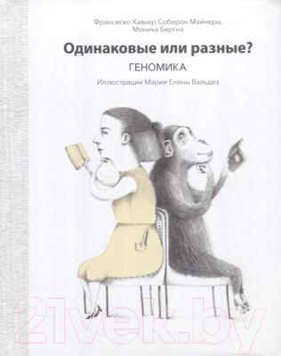 Книга Попурри Одинаковые или разные? Геномика