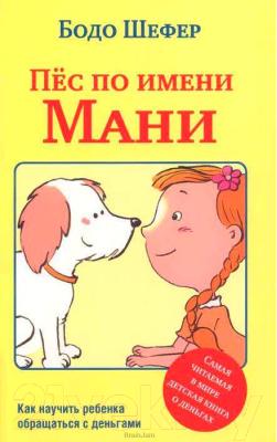 Развивающая книжка/раскраска Попурри Пес по имени Мани
