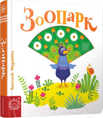 Развивающая книга Попурри Зоопарк