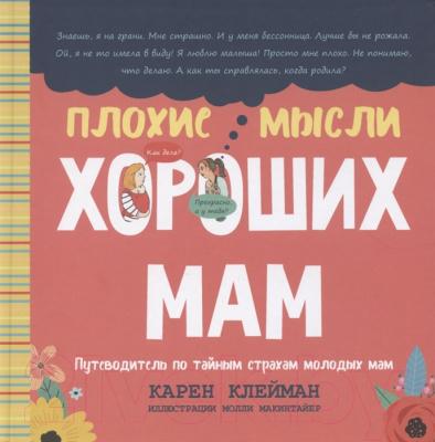 Книга Попурри Плохие мысли хороших мам: Путеводитель по тайным страхам
