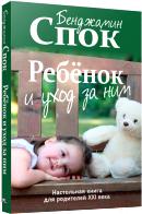 Книга Попурри Ребенок и уход за ним