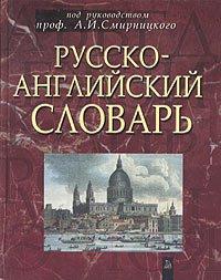 Словарь Попурри Русско-английский словарь