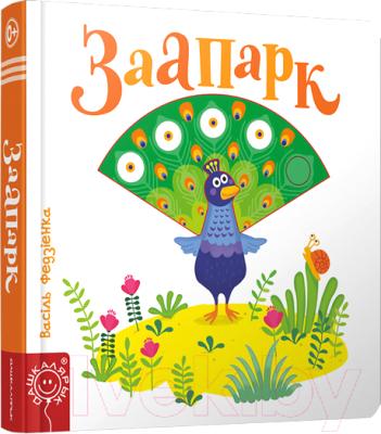 Развивающая книга Попурри Заапарк