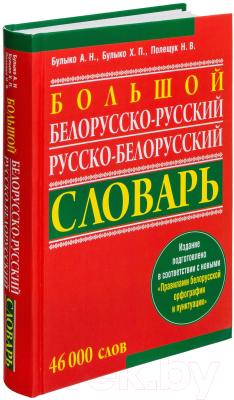 Словарь Попурри Белорусско-русский