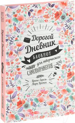 Дневничок Попурри Дорогой дневник. Блокнот для творческого самовыражения