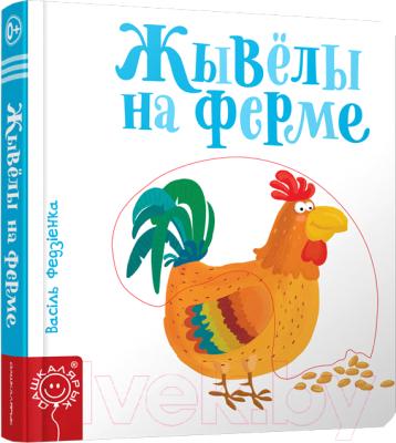 Развивающая книга Попурри Жывелы на ферме