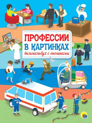 Развивающая книга Проф-Пресс Книжка с окошками. Профессии в картинках