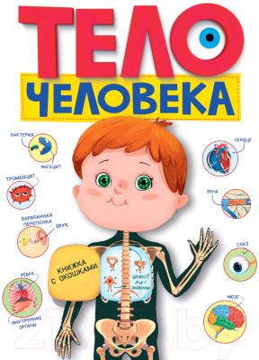 Развивающая книга Проф-Пресс Книжка с окошками. Тело человека