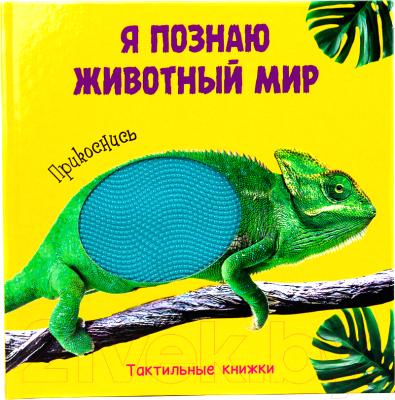 Развивающая книга Проф-Пресс Тактильная. Я познаю животный мир