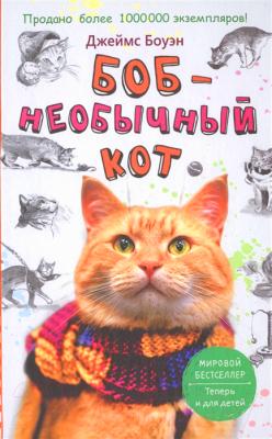 Книга Рипол Классик Боб - необычный кот