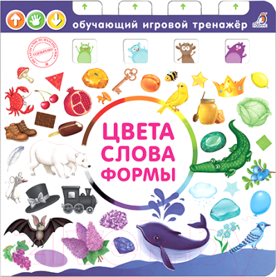 Развивающая книга Робинс Книга-тренажер. Цвета