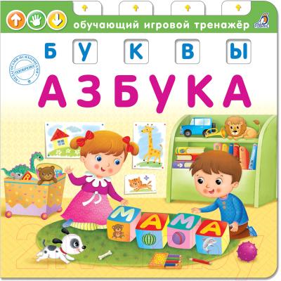 Развивающая книга Робинс Азбука. Буквы