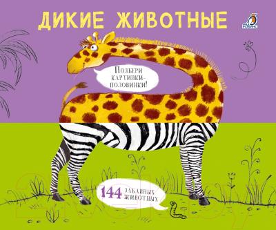 Развивающая книга Робинс Дикие животные. Подбери картинки-половинки!