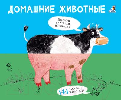 Развивающая книга Робинс Домашние животные. Подбери картинки-половинки!