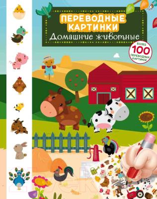 Развивающая книга Робинс Домашние животные. Переводные картинки