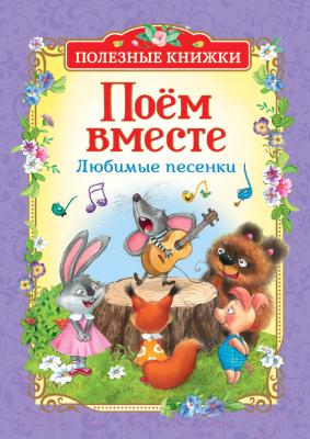 Книга Росмэн Поем вместе. Любимые песенки