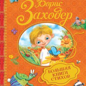 Книга Росмэн Большая книга стихов