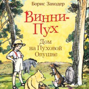 Книга Росмэн Винни-Пух. Дом на Пуховой Опушке