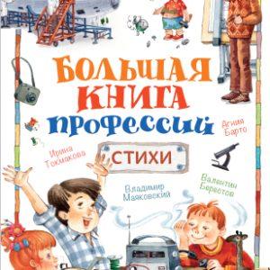 Книга Росмэн Большая книга профессий. Стихи