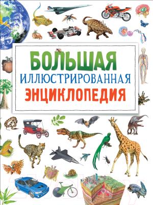 Энциклопедия Росмэн Большая иллюстрированная