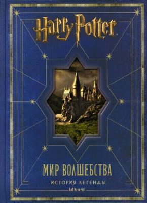 Книга Росмэн Гарри Поттер. Мир волшебства. История легенды