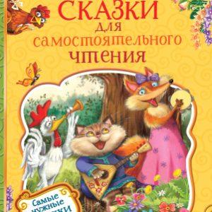 Книга Росмэн Простые сказки для самостоятельного чтения