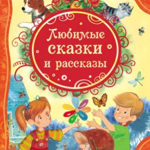 Книга Росмэн Любимые сказки и рассказы