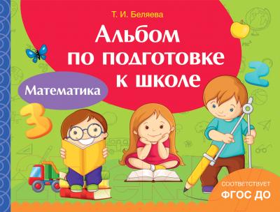 Учебное пособие Росмэн Альбом по подготовке к школе. Математика (ФГОС ДО)