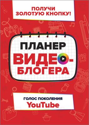 Книга Росмэн Планер видеоблогера