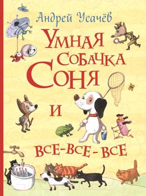 Книга Росмэн Умная собачка Соня и все-все-все