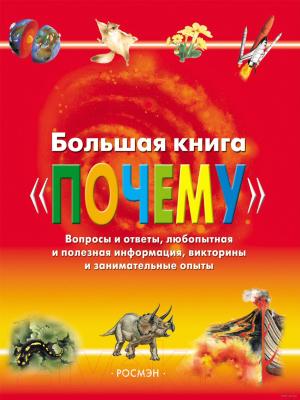 Энциклопедия Росмэн Большая книга Почему