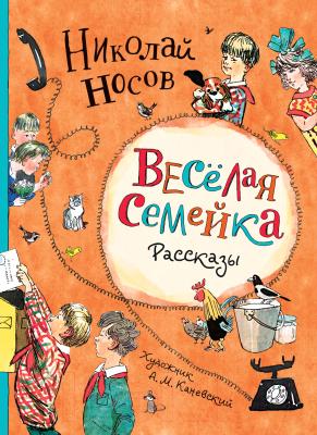 Книга Росмэн Веселая семейка. Рассказы