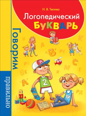 Учебное пособие Росмэн Логопедический букварь