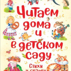 Книга Росмэн Читаем дома и в детском саду. Стихи и сказки