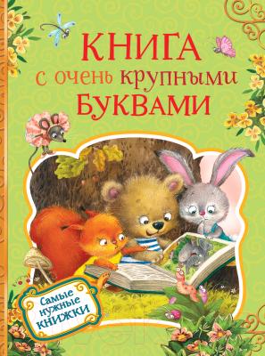 Книга Росмэн С очень крупными буквами
