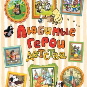 Книга Росмэн Любимые герои детства