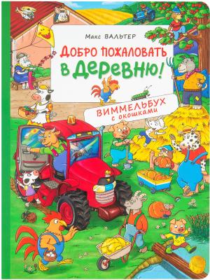 Развивающая книга Росмэн Добро пожаловать в деревню! Виммельбух с окошкам